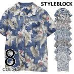 総柄シャツ アロハシャツ 開襟シャツ オープンカラーシャツ 半袖 花柄 ボタニカル フラワー 綿100% コットン カジュアルシャツ トップス メンズ