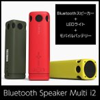 Bluetooth スピーカー Multi i2 ワイヤレス ブルートゥース モバイルバッテリー led 自転車 アウトドア 送料無料