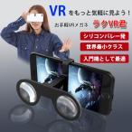 カンタンVR体験  technologic ラクVR君 シリコンバレー発 世界最小クラスのお手軽VRメガネ VRゴーグル スマホ
