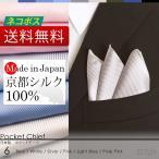 日本製 京都シルク で織り上げた ポケットチーフ ジャカード 織り柄 ストライプ