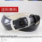 ショッピングイタリア 【イタリア製レザーベルト】 ベルト / メンズ / 本革 ブラック お洒落なデザインが特徴のベルト