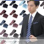 洗える ネクタイ & ポケットチーフ セット メンズ ビジネス フォーマル 結婚式 パーティー