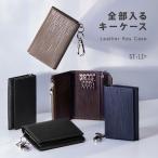 キーケース メンズ レディース 革 かわいい 小銭入れ 名入れ カードケース 三つ折り シボ コインケース 財布 ジップ フック おしゃれ コンパクト