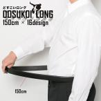 ベルト ロング サイズ (大きいサイズ) 14種類 ウエストサイズ最大140cmまで対応! メンズ ビジネス ピン バックル フィット バックル 送料無料