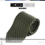 ミチコロンドン ネクタイ ブランド メンズ シルク 入学式 卒業式 父の日 ギフト プレゼント MICHIKO LONDON