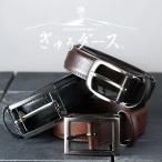 皮帶 - オン・オフ使える ビジネスベルト ビジネス カジュアル ブラック ブラウン 男女兼用