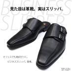 ビジネススリッパ / メンズ / ブランド : LアンドF 945 黒 ( ブラック ) ダブルモンク M・L・LL 25cm〜27cm