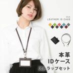 IDカードホルダー & ストラップ セット IDカードケース メンズ レディース 本革 レザー