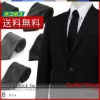 【 アウトレット 】 ネクタイ / レギュラー幅 8cm / シルク / ブラック 黒 フォーマル / 喪服 礼服 黒ネクタイ / 無地 / シンプルで使いやすい 特別価格【楽ギフ