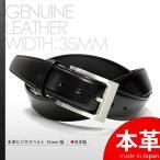 ベルト / メンズ / 本革 / 日本製 ブラック (黒) (di-041BK) 35mm レビューで【送料無料】