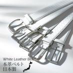 ベルト / メンズ ・ レディース / 本革 / 日本製 ホワイト 全5種類 革 35mm 牛革 レザー バックル ビジネスベルト サイズ調節可能