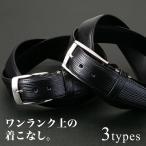 ベルト メンズ スーツ 本革 レザー 日本製 エピ柄 牛革 革 Pサイズ調整 穴あけ ビジネス フォーマル ブラック