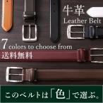 ベルト カラー メンズ ビジネス 綺麗な色が特徴の選べる 7カラー ブラック ブラウン ネイビー ワインレッド カーキ キャメル ホワイト