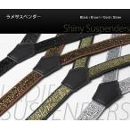 サスペンダー レディース ラメ 4カラー : ブラック / ブラウン / ゴールド / シルバー  デニム ・ カーゴパンツなどのカジュアルスタイル