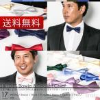 蝶ネクタイ 結婚式 には シルク100% 日本製 全17色 メンズ 黒 赤 イエロー 白 ボウタイ 蝶タイ バタフライ