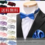 日本製 シルク 蝶ネクタイ ポケットチーフ セット ボウタイ ハンカチ  メンズ フォーマル パティー 結婚式 カジュアル 100%