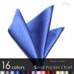 ショッピングポケット ポケットチーフ / ジャカード織 シルク / 無地 ブルー (青) 日本製