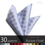 ショッピングポケット ポケットチーフ / ジャカード織 シルク / 織柄 ブロックチェック / サックス(水色) 日本製