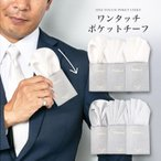 ショッピングポケット ワンタッチ ポケットチーフ  ファイブピークス フラワー チーフ シルク 日本製 簡単装着