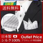 アウトレット 日本製 ポケットチーフ チーフ シルク100% 結婚式 パーティーにピッタリ フォーマル ビジネス ハンカチ