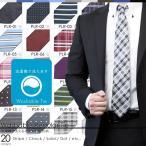 ネコポス送料無料 洗濯機で洗える ネクタイ 人気の ウォッシャブル ネクタイ ストライプ チェック ドット 無地