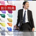 クーポン対象 ネクタイ 単品 ポリエステル 礼服 無地 ドット柄 全20種 日本製 メール便  送料無料  ←レビュー記入するだけ♪