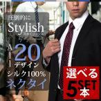 ショッピングネクタイ ネクタイ 5本セット シルク100%(1本あたり1200円+税)メンズ 無地 小紋 チェック ストライプ
