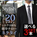 ネクタイ シルク100% (ナロー) 3本セット (1本あたり1500円+税)ビジネス 就活 父の日 結婚式 フォーマル 無地 チェック ドット プレゼントにも