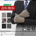 手袋 メンズ 防寒 グローブ 合成皮革 スマホ対応 フェイクレザー 素材の暖か手袋 レビューを書いて メール便 【送料無