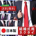 日本製 シルク100% 無地 ネクタイ&ポケットチーフ セット 送料無料 レギュラー ナロー 結婚式 ・ 慶事 ・ 弔事  全17色