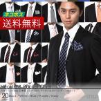 ショッピング日本製 日本製  ネクタイ& ポケット チーフ セット ストライプ ドット 水玉 チェック / 全20柄 / シルク 100% レギュラー / ナロー