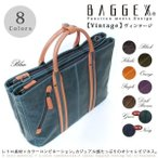 ビジネスバッグ 三層 / メンズ / ブランド : BAGGEX VINTAGE #23-5459 / 2way / A4 B4 / バッグ / ショルダー / ナイロン / レザー / PC パソコン /