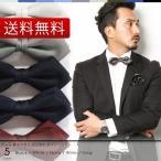 ショッピングネクタイ 蝶ネクタイ ポインテッド・アロー 左右対称形 シルク 素材 日本製 メンズ フォーマル ブラック ホワイト 結婚式 パーティー 正装 ボウタイ 蝶タイ