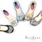 ショッピングバレエシューズ トルテ レイドローク バレエシューズ   宝石のような フラットシューズ 靴 コキュ COCUEの復刻デザイン 安心の 国内正規品 Reidroc