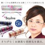 老眼鏡 おしゃれ レディース 男女兼用 ノンフレーム クリアノーズリーディンググラス  持ち運びケース付き 度数 1.0 1.5 2.0 2.5 3.0 Bayline ベイライン
