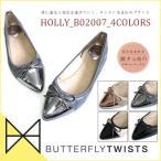 バタフライツイスト ブランド パンプス 靴 HOLLY ホーリー 折りたためる フラットシューズ B02007 安心の国内正規品