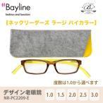 老眼鏡 おしゃれ 男女兼用 軽量 ネックリーダーズ 首かけ ブルーライトカット 眼鏡ケース付き バイカラー(クリアブラウン×クリアイエロー)  Bayline ベイライン