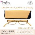 老眼鏡 おしゃれ 男女兼用 軽量 ネックリーダーズ 首かけ ブルーライトカット 眼鏡ケース付き バイカラー(ベージュ)  Bayline ベイライン