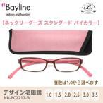 老眼鏡 おしゃれ 男女兼用 軽量 ネックリーダーズ ネックリーダー ブルーライトカット バイカラー ピンク×ブラウン  Bayline ベイライン