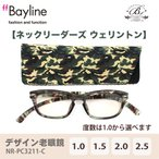 老眼鏡 おしゃれ 男女兼用 軽量 ネックリーダーズ ネックリーダー ブルーライトカット 眼鏡ケース付き ウェリントン(カモフラージュ)  Bayline ベイライン