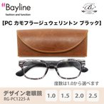 老眼鏡 男性 おしゃれ 男女兼用 ウェリントン PC カモフラージュウェリントン(ブラック) 眼鏡ケース付き  Bayline ベイライン