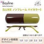 老眼鏡 女性 おしゃれ 男女兼用 LUXE ノンフレーム バイカラー (ピスタチオ) クロス付き 眼鏡ケース付き  Bayline ベイライン