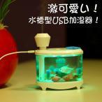 「新発売」癒し 水槽型 USB加湿器 おしゃれ わかめ 金魚 熱帯魚 面白い グッズ