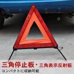 送料無料-「新発売」三角停止板 三角表示反射板 コンパクトに収納可能