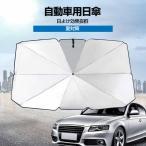 2WAY 自動車用日傘 日傘 使用簡単 日よけ 紫外線対策 内装用品 インテリア UVカット 温度下げ コンパクト 軽量 日常生活 アウトドア 雨の日 収納付き