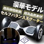 バランススクーター PSE認証 正規品 直径10インチ 送料無料 収納袋付き 保護具 空気入れ付き ステアリングバー