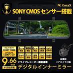 送料無料 ドライブレコーダー 前後カメラ バックミラー型 9.66インチIPSフル画面 2.5D円弧ガラスのタッチパネル 170度広角レンズ  日本語取扱説明書付き