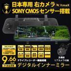 即納即配 XMAX ドライブレコーダー 前後カメラ フルHD 1296p 9.66インチ ミラー型 ノイズ対策済み Gセンサー WDR 緊急録画 駐車監視 あおり運転対策