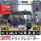 GPS搭載 ドライブレコーダー 前後2カメラ 超高画質2K 1440P 9.66インチ ミラー型 タッチパネル 32G SDHCカード付 WDR 駐車監視 Gセンサー 緊急録画 動体検知