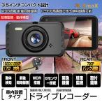ドライブレコーダー 前後同時録画 前1080P 後720P 2.5インチ 140°広角 駐車監視 動体検知 暗視機能 リアカメラ付き 日本語説明書 あおり運転対策
